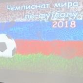 Страна Футболия