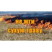 Опасность пожара