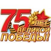 Празднование Дня Победы