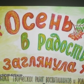 """Осень в """"Радость"""" заглянула 2017"""